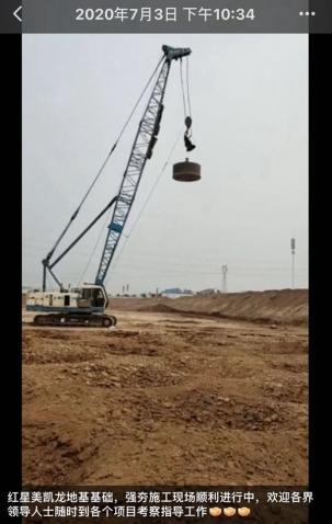 河南中豫强夯——红星美凯龙地基基础施工现场