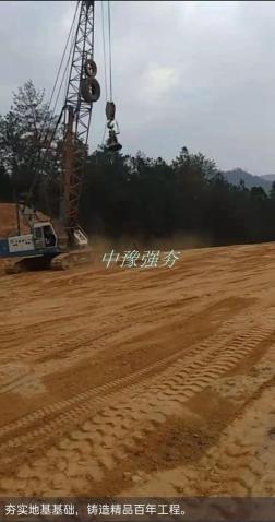 中豫强夯山区夯实基础施工现场!